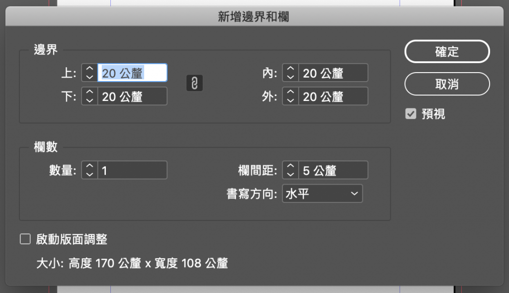 InDesign開啟新檔案面板-欄和邊界