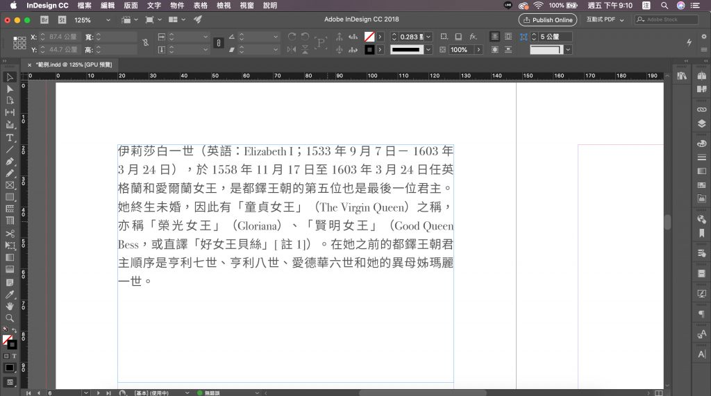 InDesign複合字體示範