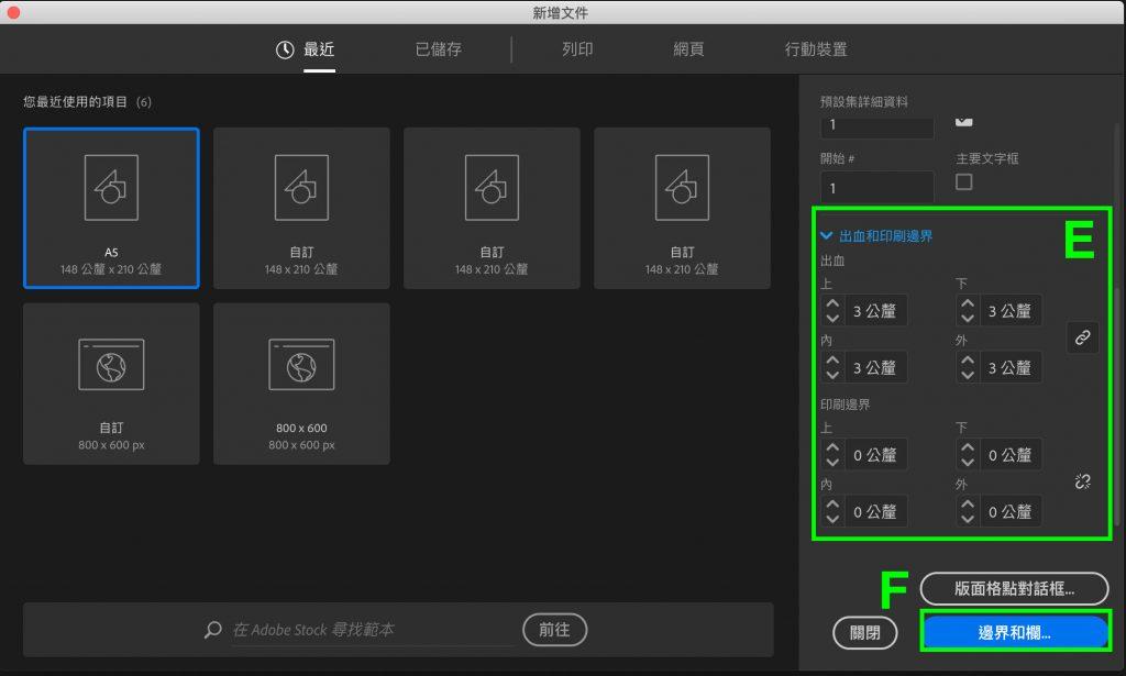InDesign開啟新檔案面板